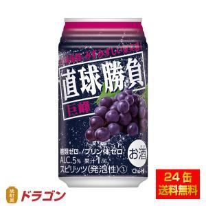 合同酒精 チューハイ 直球勝負 巨峰 350ml 1ケース(24本入)|shochuya-doragon