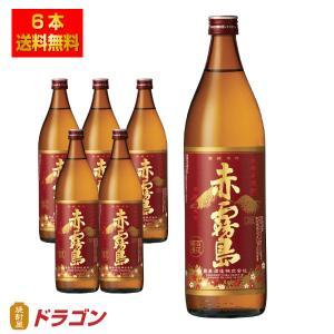 送料無料/赤霧島 25度 900ml×6本 1ケース 霧島酒造 (芋焼酎)|shochuya-doragon