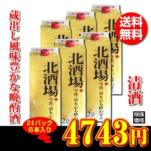 【送料無料】北酒場(きたさかば) 2.0Lパック×6本 北関酒造 清酒 日本酒 shochuya-doragon