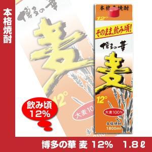 博多の華 むぎ  12度 1.8Lパック 麦焼酎 福徳長酒類 12% 1800ml|shochuya-doragon