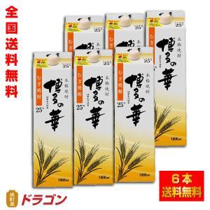送料無料/博多の華 むぎ 25度 1.8Lパック×6本 1ケース 1800ml 麦焼酎 福徳長酒類 本格焼酎 はかたのはな|shochuya-doragon