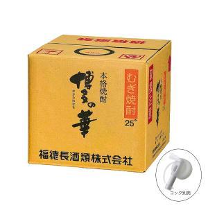 【送料無料】博多の華 むぎ焼酎 25度 18L キュービーテナー【麦焼酎】福徳長酒類 大容量 業務用 BIB|shochuya-doragon