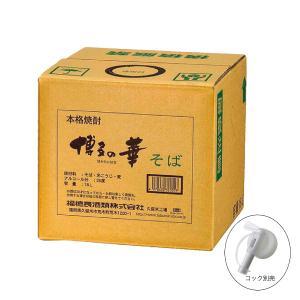 送料無料/博多の華 そば焼酎 25度 18L キュービーテナー 福徳長酒類 本格焼酎 大容量 業務用...