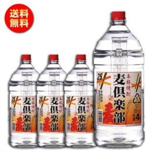 送料無料/麦倶楽部 25度 4Lペット×4本 麦焼酎 福徳長酒類 25% 大容量 4000ml 業務用|shochuya-doragon