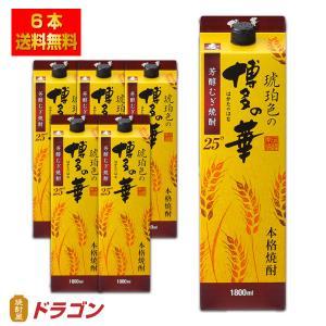 送料無料/琥珀色の博多の華 むぎ 25度 1.8Lパック×6本  1800ml 麦焼酎 福徳長酒類 はかたのはな|shochuya-doragon