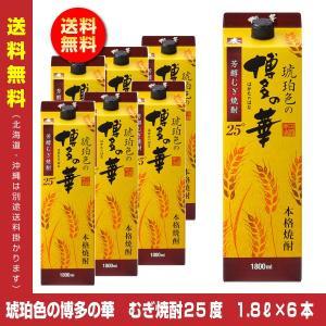 【送料無料】【在庫限り】琥珀色の博多の華  むぎ 25度 1.8Lパック×6本 1ケース 1800ml 麦焼酎 福徳長酒類 ※北海道・沖縄は別途送料掛かります