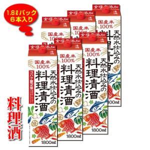 【数量限定、在庫限り】天然水仕込みの料理清酒 13% 1.8Lパック×6本 1ケース<br>1800ml 福徳長酒類<br>料理酒 食塩無添加 さまざまな料理に|shochuya-doragon
