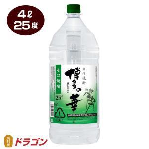 送料無料 博多の華 そば 25度 4L 1本 そば焼酎 福徳長酒類 本格焼酎 4000ml