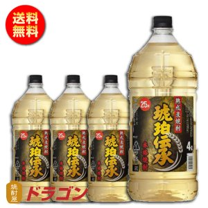 送料無料/熟成麦焼酎 琥珀伝承 むぎ 25度 4Lペット×4本 福徳長酒類 25% 大容量 4000ml 業務用|shochuya-doragon