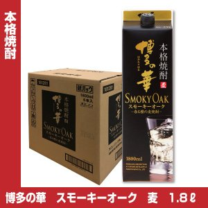 送料無料/博多の華 スモーキーオーク 25度 1.8L×6本 1ケース 麦焼酎 福徳長酒類 はかたのはな 1800ml|shochuya-doragon
