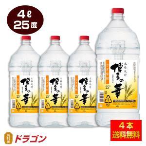 送料無料/博多の華 むぎ 25度 4Lペット×4本 麦焼酎 福徳長酒類 25% 大容量 4000ml 業務用|shochuya-doragon