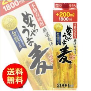 送料無料/本格麦焼酎 めちゃうま麦 25度 2Lパック×10本 鷹正宗酒造 2000ml むぎ焼酎|shochuya-doragon