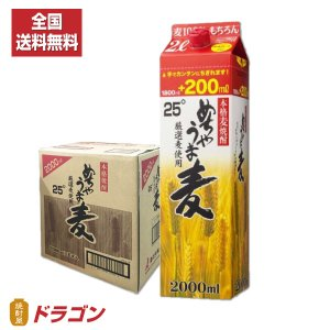 本格麦焼酎 めちゃうま麦 25度 2Lパック 1ケース 6本 鷹正宗酒造 2000ml むぎ焼酎|shochuya-doragon