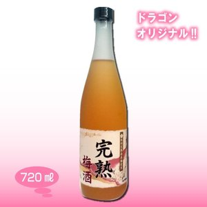 完熟梅酒 12度 720ml ドラゴンオリジナル 中田食品 ナカタ|shochuya-doragon