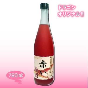 赤い梅酒 12度 720ml ドラゴンオリジナル 中田食品 ナカタ|shochuya-doragon