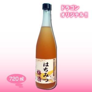 はちみつ梅酒 12度 720ml ドラゴンオリジナル 中田食品 ナカタ 蜂蜜梅酒|shochuya-doragon