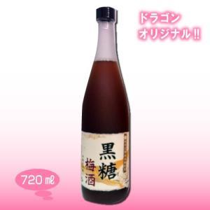 黒糖梅酒 12度 720ml ドラゴンオリジナル 中田食品 ナカタ|shochuya-doragon