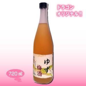 ゆず梅酒 12度 720ml ドラゴンオリジナル 中田食品 ナカタ|shochuya-doragon
