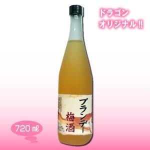 ブランデーのこくと香りが梅酒のうまみをひきたてております。  【醸造元】和歌山県 中田食品株式会社 ...