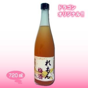 れもん梅酒 12度 720ml ドラゴンオリジナル 中田食品 ナカタ|shochuya-doragon