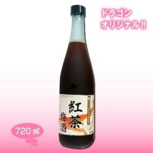 紅茶梅酒 12度 720ml ドラゴンオリジナル 中田食品 ナカタ|shochuya-doragon