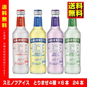 【送料無料】スミノフアイス 4種とりまぜ 各6本で24本 275ml 1ケース リキュール キリン【数量限定】|shochuya-doragon