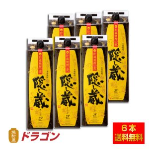 隠し蔵  25度 1800mlパック1箱(6本入り)  濱田酒造 麦焼酎 1.8L かくしぐら|shochuya-doragon