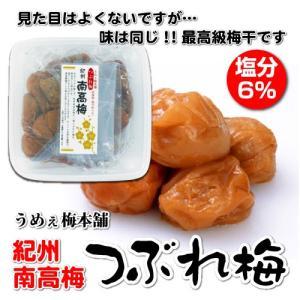 紀州南高梅 つぶれ梅 520g入り 塩分6% 梅干 うめぇ梅本舗 うめぼし うす塩仕立て|shochuya-doragon