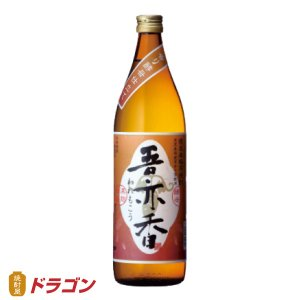 吾亦香 われもこう (黄金千貫) 25度 900ml 濱田酒造|shochuya-doragon