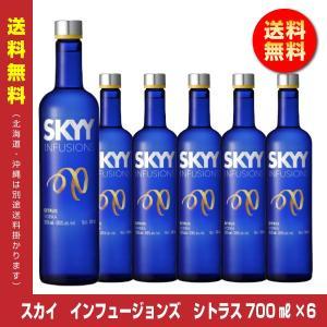 【送料無料】スカイ インフュージョンズ シトラス ウォッカ 37度 700ml×6 1ケース スピリッツ アサヒ|shochuya-doragon