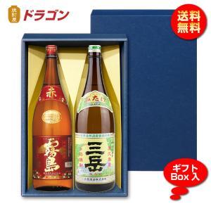 送料無料/赤霧島・三岳 1.8L 2本セット 箱入り 飲み比べ 1800ml ギフト|shochuya-doragon