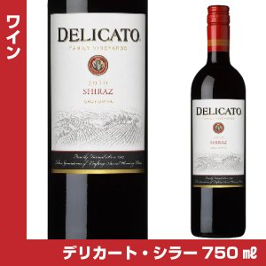 デリカート・シラー 750ml(赤ワイン) 【アメリカ】(アサヒビール)