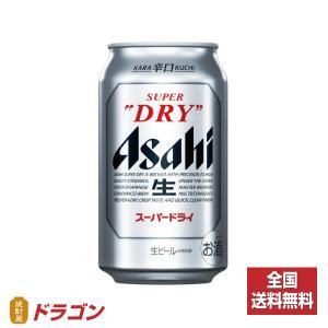 アサヒ スーパードライ 350ml 1ケース(24本入)