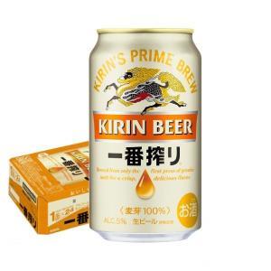 キリン 一番搾り生ビール 350ml 1ケース(24本入)