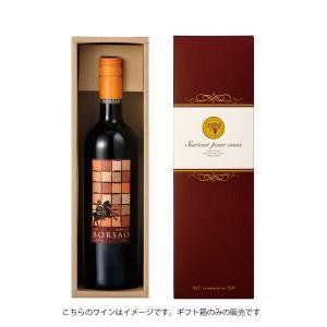 ワイン用 ギフトボックス (エンジ)  1本入 フルボトル用|shochuya-doragon
