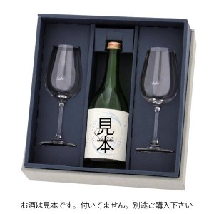 ギフトボックス 酒グラス 2脚入りギフト用セット  清酒720ml用  ※お酒は付いてません|shochuya-doragon