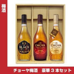 チョーヤ 梅酒 The CHOYA AGED 3YEARSとSINGLE YEARとThe BLACK芳醇ブランデー仕立ての3本セットギフト  15度 720ml 贈り物に