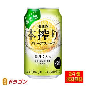 キリン 本搾りチューハイ グレープフルーツ 350ml 1ケース (24本入)