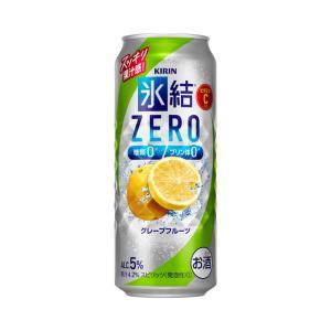 キリン 氷結ZERO グレープフルーツ 500ml 1ケース(24本入) 氷結ゼロ