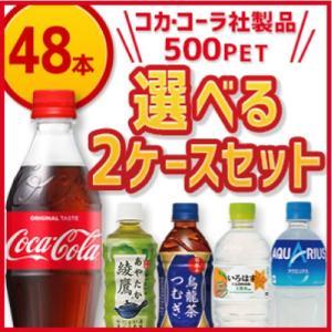 コカ・コーラ社製品 500mlペット よりどり2ケース48本/送料無料/代引き不可|shochuya-doragon