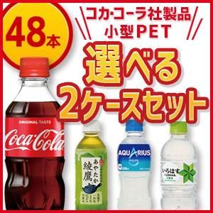 コカ・コーラ社製品 小型ペット よりどり2ケース48本/送料無料/代引き不可|shochuya-doragon