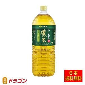 伊藤園 おーいお茶 濃い茶 2.0L shochuya-doragon