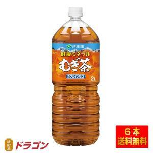 伊藤園  健康ミネラルむぎ茶 2.0L shochuya-doragon