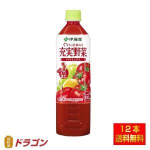伊藤園 熟トマト トマトジュース 900g shochuya-doragon