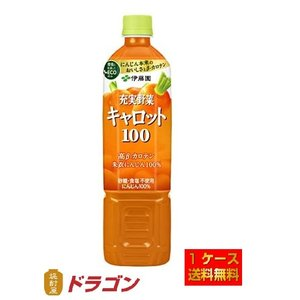 伊藤園 旬野菜 900ml|shochuya-doragon