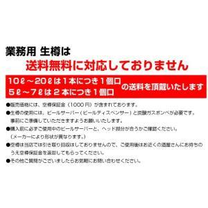 【送料無料】アサヒ スーパードライ 生樽 10L 生ビール (業務用)樽保証金込み|shochuya-doragon|03