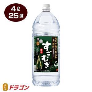 「甲乙混和」 むぎ焼酎 「すごむぎ」 4.0L 4000ml 合同酒精 甲類乙類混和焼酎|shochuya-doragon