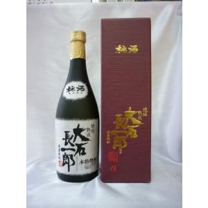 大石長一郎(おおいしちょういちろう) 25度 720ml 米焼酎 【大石酒造場】  shochuya-doragon