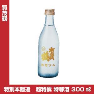 賀茂鶴 特別本醸造 超特撰 特等酒 300ml プリント瓶詰 日本酒 清酒|shochuya-doragon