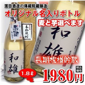 「贈り物に」濱田酒造 名入れオリジナル焼酎 むぎ・いも選べます 1800ml「プレゼントに」|shochuya-doragon
